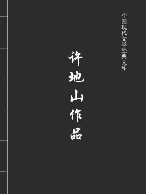 许地山作品(中国现代文学经典文库)