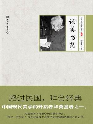民国大师精装版系列第三辑:谈美书简[精品]