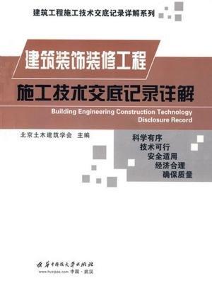 建筑装饰装修工程施工技术交底记录详解