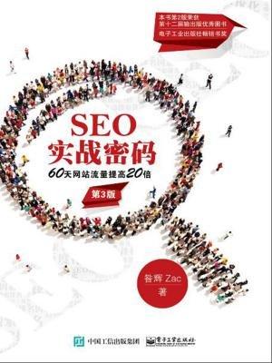 SEO实战密码——60天网站流量提高20倍(第3版)