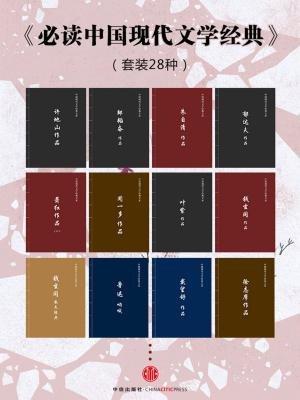 必读中国现代文学经典(套装28种)