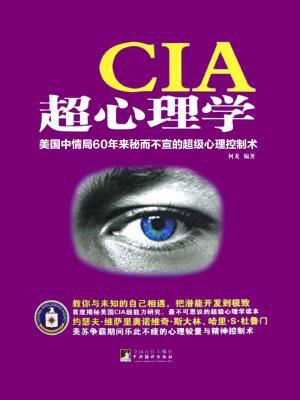 CIA超心理学:美国中情局60年来秘而不宣的超级心理控制术