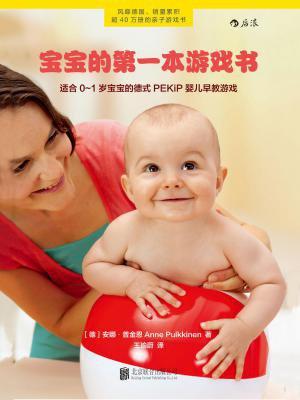 宝宝的第一本游戏书 : 适合 0 ~ 1 岁宝宝的德式 PEKiP 婴儿早教游戏