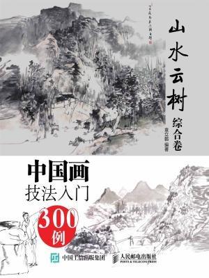 内容提要中国的写意画,以其鲜明的艺术特色,成为中华民族文化的一个重要组成部分。本书以专题案例的形式,从广大中老年中国画爱好者的实际需要出发,系统讲解了绘制中国画写意四季花卉的工具材料、基本概念、学习过程与方法,以及写意四季花卉的创作画法。全书内容丰富,共五个部分。第1部分介绍了中国写意画绘制基础,包括了常用工具和保存常识、笔法、墨法和色法。第二部分详细地介绍了常见春季花卉绘制技法,包括了百合花、丁香花、杜鹃花、海棠花、兰花、玫瑰花等。第三部分详细地介绍了夏季花卉的绘制技法,包括了合欢花、荷花、鸡冠花、康乃