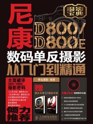 尼康D800.D800E数码单反摄影从入门到精通(附光盘摄影宝典)(光盘1张..书2本)