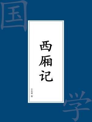 西厢记-王实甫