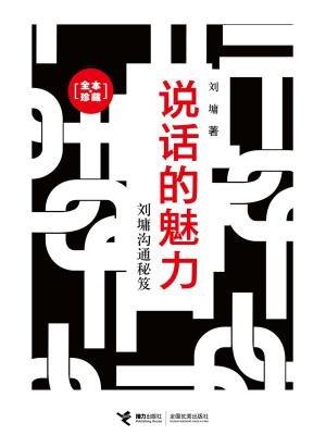 说话的魅力:刘墉沟通秘笈(全本·珍藏)[精品]