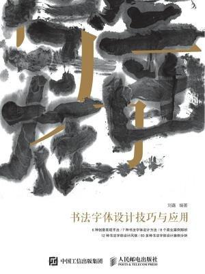 书法字体设计技巧与应用-刘鑫[精品]