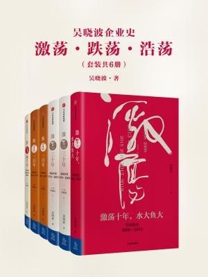 吴晓波企业史:激荡·跌荡·浩荡(套装共6册)[精品]