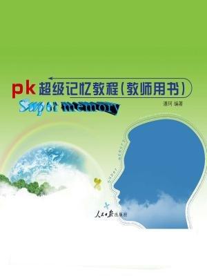 PK超级记忆教程·教师用书[精品]