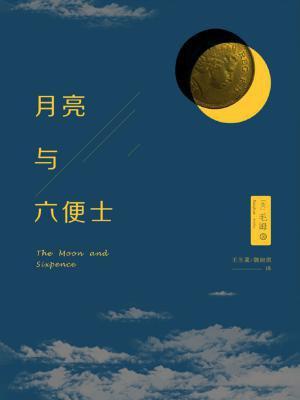 月亮与六便士(一部写给千万文艺青年的梦想之书)[精品]