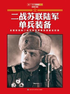 二战苏联陆军单兵装备