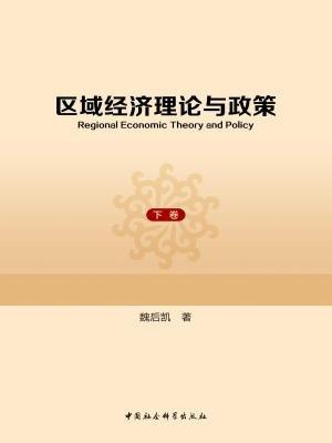 区域经济理论与政策(下)
