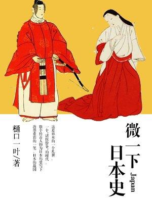微一下日本史