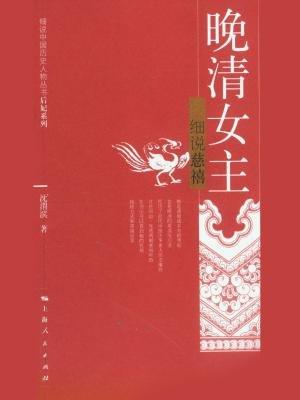 晚清女主-细说慈禧(细说中国历史人物丛书)