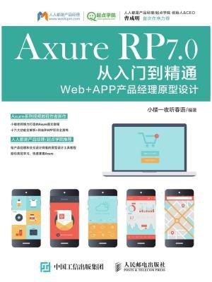 Axure RP 7.0从入门到精通:Web+ APP产品经理原型设计