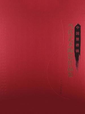 中国景德镇当代艺术陶瓷作品集