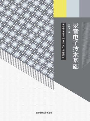 射频微波电路设计-陈会