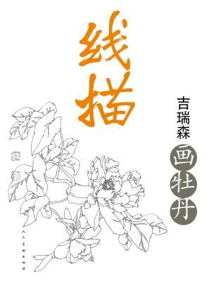 一起联想吧:简笔画手绘宝典-灌木文化-动漫/绘本