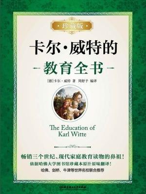 卡尔·威特的教育全书:珍藏版[精品]