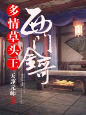 多情草头王:西门金哥