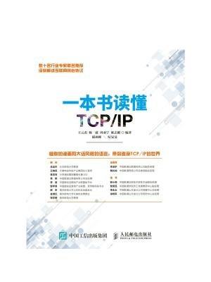 一本书读懂TCP.IP