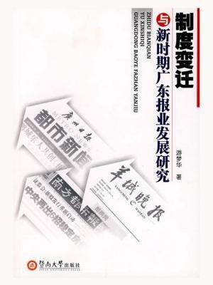 制度变迁与新时期广东报业发展研究