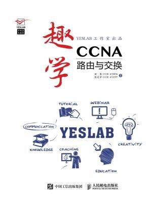 趣学CCNA 路由与交换
