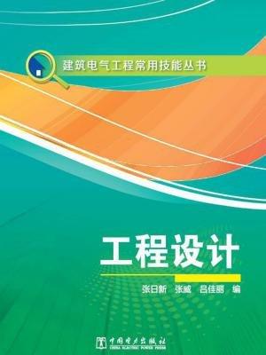 建筑电气工程常用技能丛书  工程设计