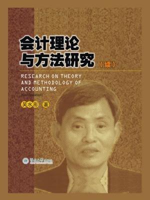 会计理论与方法研究(续)
