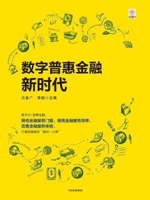 数字普惠金融新时代