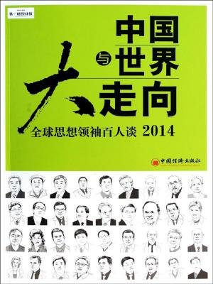 中国与大世界走向:全球思想领袖百人谈2014