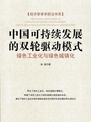 中国可持续发展的双轮驱动模式:绿色工业化与绿色城镇化