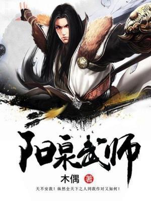 阳泉武师1 (白金系列)