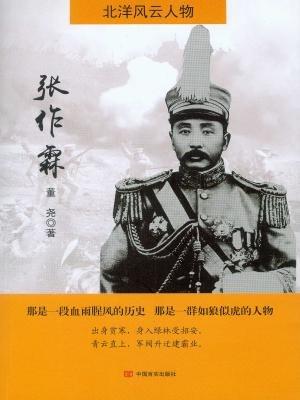 张作霖(北洋风云人物)[精品]