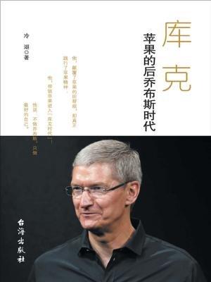 库克:苹果的后乔布斯时代