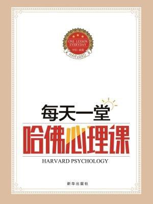每天一堂哈佛心理课