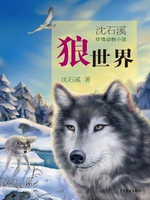 狼世界(沈石溪珍情动物小说)[精品]