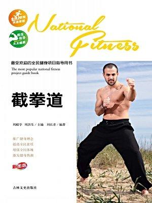 最受欢迎的全民健身项目指导用书---截拳道