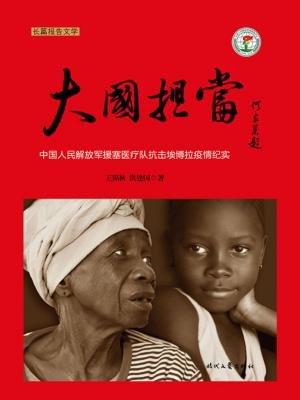 大国担当:中国人民解放军援塞医疗队抗击埃博拉疫情纪实[精品]