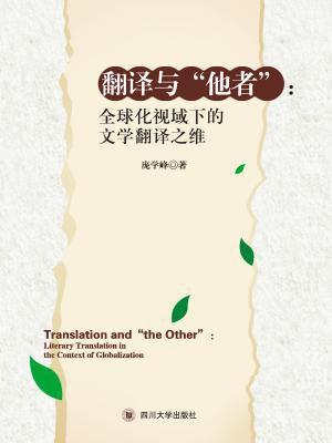 """翻译与""""他者"""":全球化视域下的文学翻译之维"""