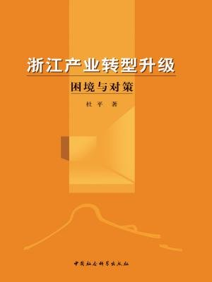 浙江产业转型升级:困境与对策