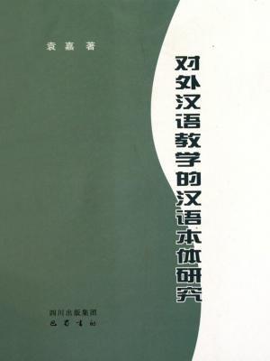 对外汉语教学的汉语本体研究