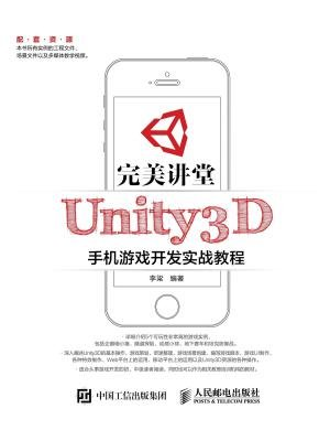 完美讲堂 Unity3D手机游戏开发实战教程