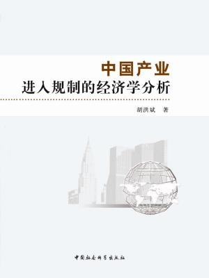 中国产业进入规制的经济学分析