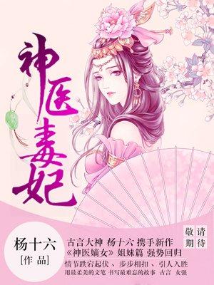 神医毒妃-杨十六