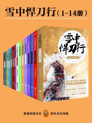 雪中悍刀行(1-14册)
