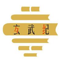 玄武纪写作小组