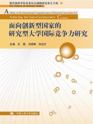 大学国际竞争力研究
