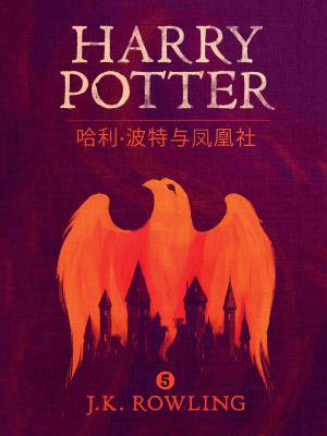 哈利·波特与凤凰社 (Harry Potter and the Order of the Phoenix)